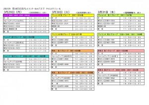 タイムスケジュール2021_page-0001 (1)